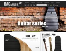 Наконец-то сайт BAG&music открылся для Вас!