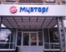 Наши чехлы теперь и в магазинах Музторг